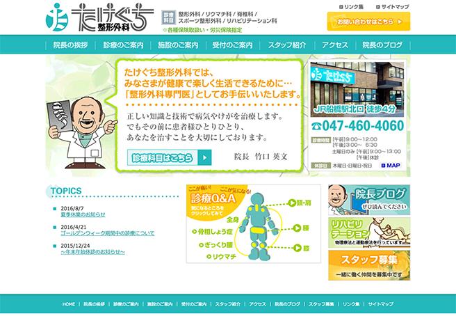 たけぐち整形外科 http://takeguchi.sakura.ne.jp/