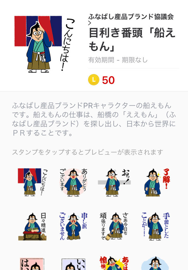 LINESTOREクリエイターズスタンプ 船えもん https://store.line.me/stickershop/product/1270611/ja
