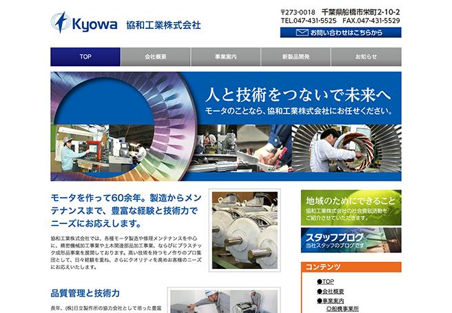 協和工業株式会社 http://kyowa2.co.jp/