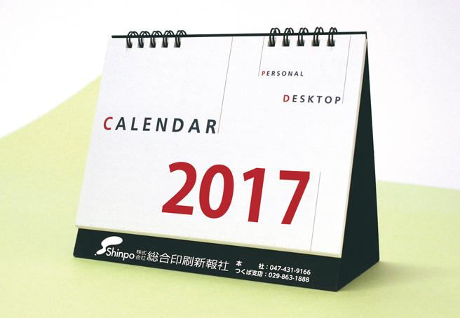 SPカレンダー